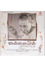 Annaiyin Thallatu