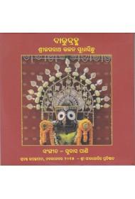 Daru Brahma Sri Jagannathah Bhajana Sudha Sindhu