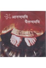 Om Anandamaiyi Chaitanyamayi