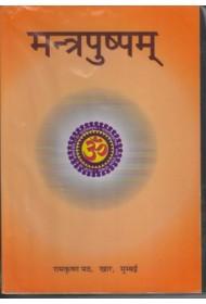 Mantrapushpam (sanskrit)