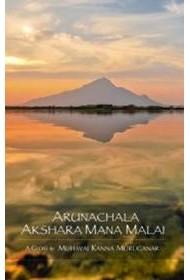 Arunachala Akshara Mana Malai (Muruganar Vriddhi Urai)