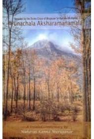 Arunachala Aksharamanamalai
