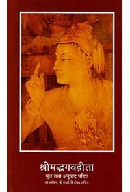 Srimadbhagavadgita