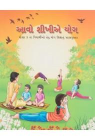 Aao Seekhe Yog Class 3 (Gujarati)