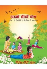Aao Seekhe Yog Class 3 (Hindi)
