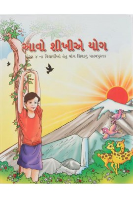 Aao Seekhe Yog Class 4 (Gujarati)