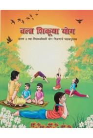 Aao Seekhe Yog Class 4 (Marathi)