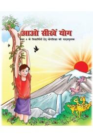 Aao Seekhe Yog Class 4 (Hindi)