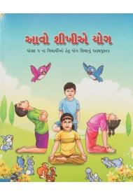 Aao Seekhe Yog Class 5 (Gujarati)