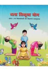 Aao Seekhe Yog Class 5 (Marathi)