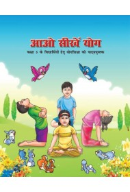 Aao Seekhe Yog Class 5 (Hindi)