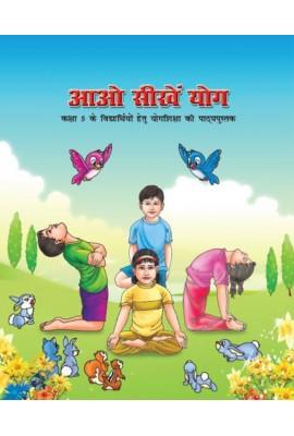 Aao Seekhe Yog Class 5 (Hindi)
