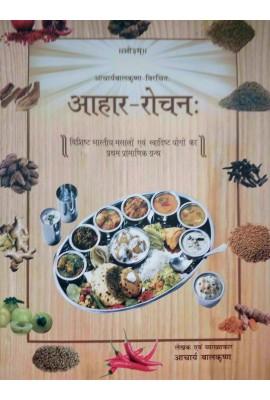 Ahara Rochana -Hindi