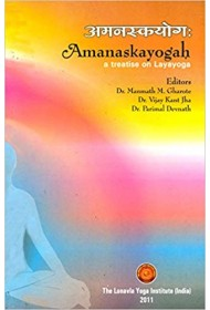 Amanaskayogah A Treatise on Layayoga