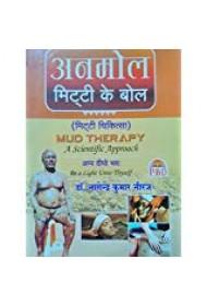 Anmol Mitti Ke Bole (Hindi)