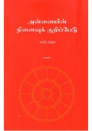 Annaiyin Ninaivu Kuripedu - Bhagam - 1 - 1951-1960 (Tamil)