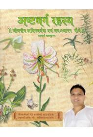 Asthavarga Rahasya (Hindi)