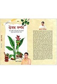 Aushad Darshan - Bengali