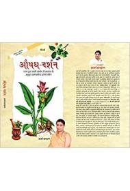Aushad Darshan - Hindi