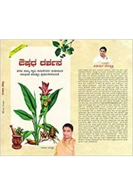 Aushad Darshan - Kannada