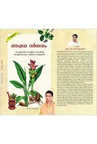 Aushad Darshan - Malayam