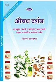 Aushad Darshan - Nepali