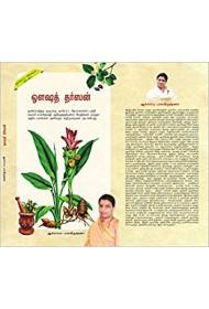Aushad Darshan - Tamil