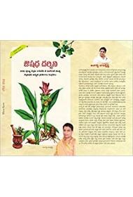 Aushad Darshan - Telugu