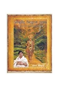 Ayurved Siddhanth Rahasya -Hindi
