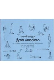 Babaji's Kriya Hatha Yoga: 18 Postures of Relaxation (telugu)