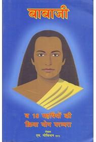 Babaji And 18 Siddha Kriya Yoga Tradition (Hindi)