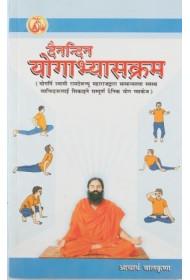 Daily Yogapractice Routine - Hindi (Dainandin Yogabhyaskram)