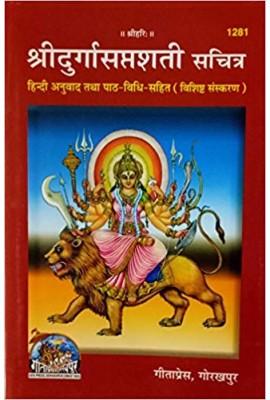 Sri Durga Saptashati Sachitra