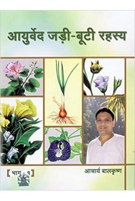 Jadi Booti Rahasya-Vol 1 (Hindi)