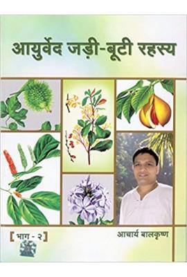 Jadi Booti Rahasya-Vol 2 (Hindi)