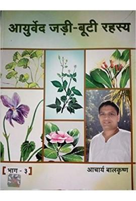 Jadi Booti Rahasya-Vol 3 (Hindi)