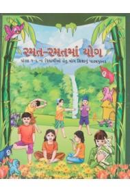 Khel Khel Me Yog 1&2 (Gujarati)