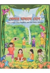 Khel Khel Me Yog 1&2 (Bengali)