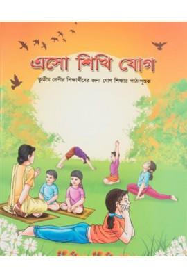 Aao Seekhe Yog Class 3 (Bengali)