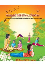 Aao Seekhe Yog Class 3 (Malayalam)