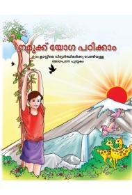 Aao Seekhe Yog Class 4 (Malayalam)