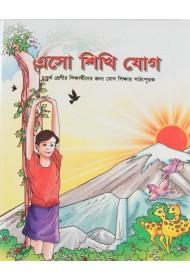 Aao Seekhe Yog Class 4 (Bengali)