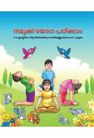 Aao Seekhe Yog Class 5 (Malayalam)