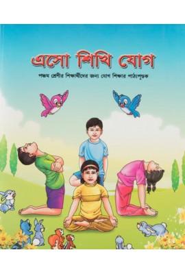 Aao Seekhe Yog Class 5 (Bengali)