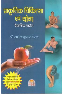 Prakratik Chikitsa Evam Yog (hindi)