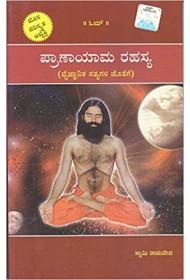 Pranayam Rahasya - Kannada