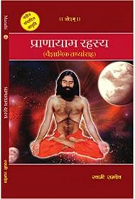 Pranayam Rahasya - Marathi