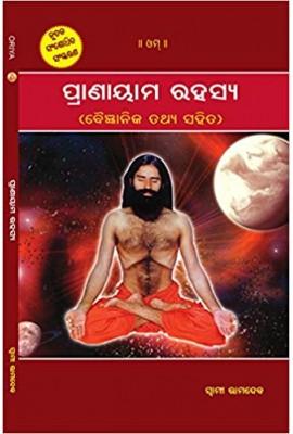 Pranayam Rahasya - Oriya