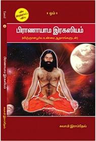 Pranayam Rahasya - Tamil