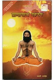 Pranayam Rahasya - Hindi